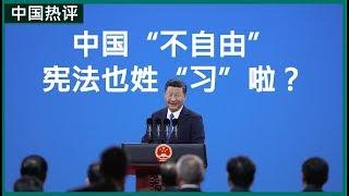 "Download 【中国热评】中国""不自由"" 宪法也姓""习""啦? Video"