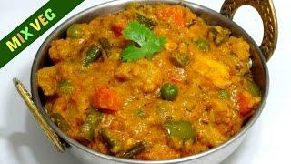 Download Mix Veg Recipe   Restaurant Style Mix Vegetable Sabzi   Mix Veg Curry by kabitaskitchen Video