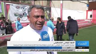 Download قناة الغد - البث المباشر   Alghad TV - Live Stream Video
