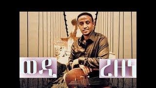 Download Ephrem Amare - Meley Production - ቴዲ(ወዲ ረዘነ) Video