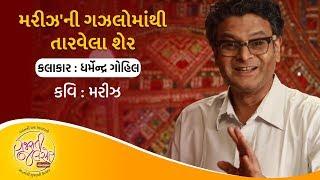 Download Mariz Ni gazalo Mathi Tarvela Ser ,Kalakar Dharmendra Gohil , Kavi Mariz ,Gujarati Jalso Online 2018 Video