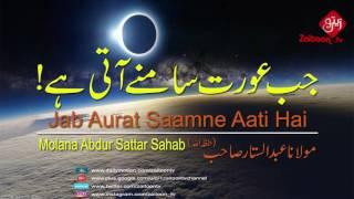 Download Jab Aurat Saamne Aati Hai | Molana Abdus Sattar Sahab Video