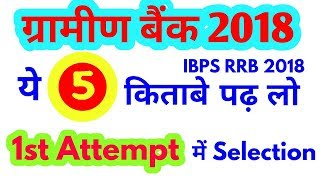Download IBPS RRB 2018 Study Material ग्रामीण बैंक 2018  free study material BOOKS  5 best books free PDF  Video