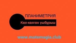 Download Кез-келген үшбұрыш Video