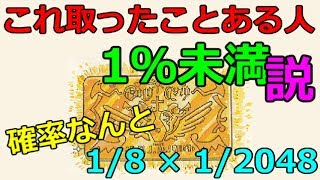 Download 【DQ2】入手困難なアイテムベスト10 ~ DRAGON QUEST II( ドラクエ2 ) Video