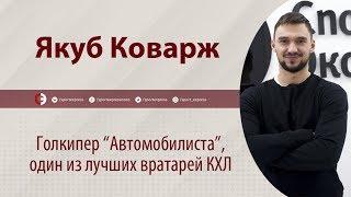 Download Якуб Коварж - об ″Автомобилисте″, России, деньгах и футболе Video