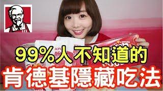 Download 【Kiki】肯德基從沒說的隱藏吃法!99%人不知道的美味 Video