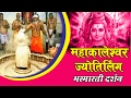 Download Bhashma Aarti Ujjain - Mahakaleshwar Jyotirling | Maha Shiv Ratri #Full HD Exclusive)# Ambey Bhakti Video