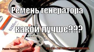 Download Какой лучше ремень генератора гладкий или зубчатый? Video