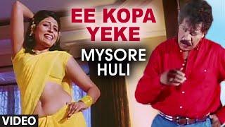 Download Ee Kopa Yeke Video Song I Mysore Huli I Prabhakar, Sushmitha Rai, Ranjitha Video