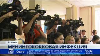 Download Врачи опровергли информацию о вспышке менингококковой инфекции в Алматы Video
