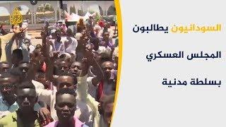 Download السودانيون يطالبون المجلس العسكري بسلطة مدنية Video