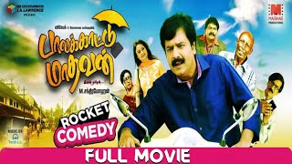 Download Palakkattu Madhavan Tamil Full Movie Video