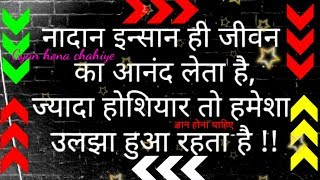 Download नादान इंसान ही जीवन का ″आनंद″ लेता है || Motivational Thoughts in hindi Heart Touching Video || Video