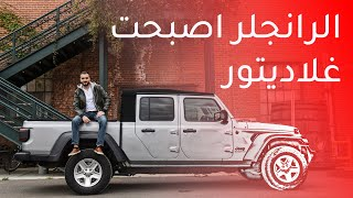 Download Jeep Gladiator بيك اب جيب جلاديتور 2020 Video
