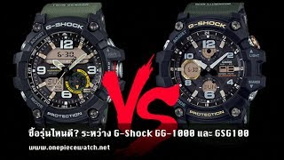 Download ซื้อรุ่นไหนดี? ระหว่าง G-Shock MUDMASTER รุ่น GG-1000 และ GSG-100 Video