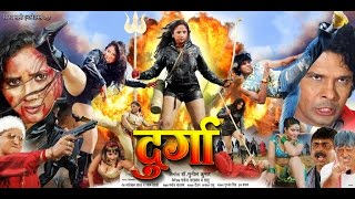 Download दुर्गा - Bhojpuri Hit Movie | Durga - Bhojpuri Film | Rani Chatterjee, Viraj Bhatt Video
