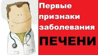 Download Первые признаки заболевания печени Video