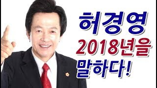 Download 신의한수 공개 생방송 12월 18일 / 허경영, 격동의 2018년을 말하다! Video