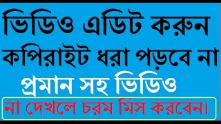 Download How to video edit but video no কপিরাইট Video