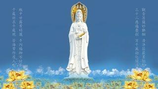 Download 南無觀世音菩薩聖號 七字五音 旋律莊嚴悠緩 高清 Namo Guan Shi Yin Bodhisattva Video