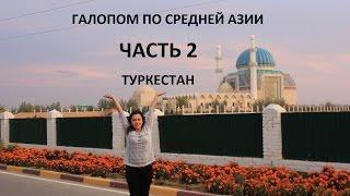 Download Автопутешествие. Галопом по Средней Азии. Часть 2. Туркестан. Video