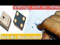 Download Samsung digital mic easy way fitting OR How to repairing Motorola moto G2 mic problem solutions. Video