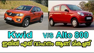 Download Maruti Alto 800 Vs Renault Kwid | Which one is Best ? | Alto 800 Vs Kwid Comparison | Video