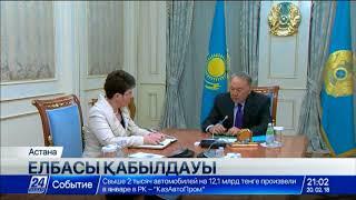Download Мемлекет басшысы Н.Годунованы Есеп комитетінің төрайымы қызметіне тағайындады Video