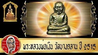 Download หลวงพ่อเงิน วัดบางคลาน ปี 2515 สุดยอดพระเครื่องเมืองไทย Video