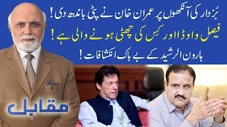 Download Muqabil With Haroon Ur Rasheed   17 January 2020   92NewsHD Video