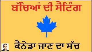 Download ਕੈਨੇਡਾ ਜਾਣ ਦਾ ਸੱਚ - Reality of Canada Visa Video