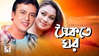 Download Soikote Ghor   Riaz   Romana   Bangla Natok Comedy Video