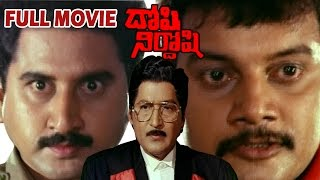 Download Doshi Nirdoshi Full Movie | Suman | Sobhan babu | Lijee | V9 Videos Video