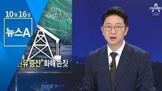 "Download 사우디 ""내달 원유 증산""…카슈끄지 사태 봉합? | 뉴스A Video"