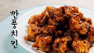 Download 바삭하고 맛난 양념치킨[ 깐풍치킨 (깐풍기) :중식 ] seasoned spicy chicken [그녀의요리 : hercooking] Video
