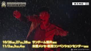 Download 東方神起 / LIVE TOUR 2018 TOMORROW SPOT(30sec) Video