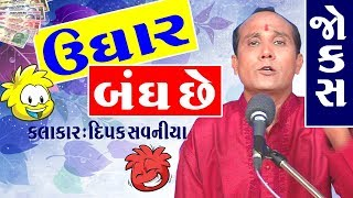 Download gujarati laughter show - comedy video new jokes by dipak savaniya Video