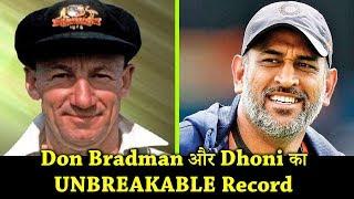 Download क्रिकेट के ये 10 रिकॉर्ड जो कभी नही टूट सकते | These Cricket Records are Unbreakable Video