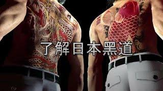Download 【打電動學知識】從人中之龍了解日本黑道和刺青(劇透) Video