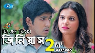 Download Mr & Mrs Genius | Faria | Towsif | Friday Special Drama | Rtv Video