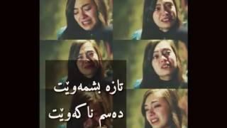 Download خوشترين كوراني مرتضي پاشايي (مالئاوا)😔😔💔💔 Video