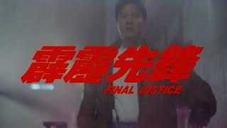 Download [Trailer] 霹靂先鋒 ( Final Justice ) Video