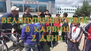 Download Велопутешествие в Харбин #4 Продолжение второго дня. Китай. Video