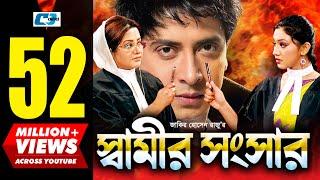 Download স্বামীর সংসার | Shamir Shongshar | Bangla Full Movie | Shakib Khan | Apu Biswas | Misha Shawdago Video