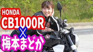Download 【オートバイ】HONDA CB1000R(2018年) 梅本まどかの「試乗れぽ」! Video