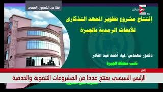 Download الرئيس السيسى يفتتح المعهد الطبي بدمنهور عبر الفيديو كونفرانس Video