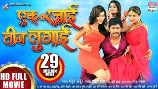 Download EK RAJAI TEEN LUGAI | Yash Kumar, Diya Singh, Anu Upadhyay, Shubra Ghosh | BHOJPURI NEW MOVIE 2018 Video
