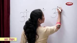 Download Learn To Write Hindi Alphabets | स्वर, व्यंजन | Learn Swar, Vyanjan in Hindi | Hindi Varnamala Video