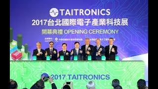 Download 2017台北國際電子產業科技展 Video